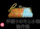 毛織の布と小物 軽作業
